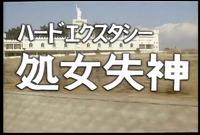 SVP-05 ハードエクスタシー 処女失神