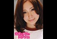 学級で隠れファンの数が一番多い人気女子 亜由美