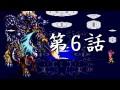 【子連れ狼】 ロマサガ3 【第6話】