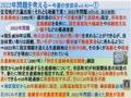 【2017/09/13金八アゴラ】(8/8)たばこ税増税★生産緑地の2022年問題★禁煙条例と密告